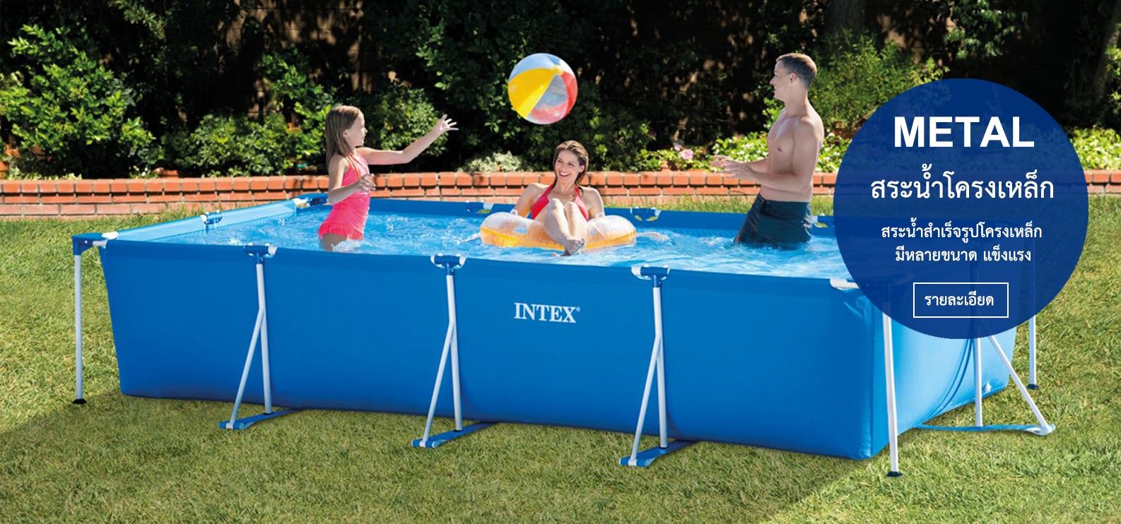 สระน้ำสำเร็จรูป Intex