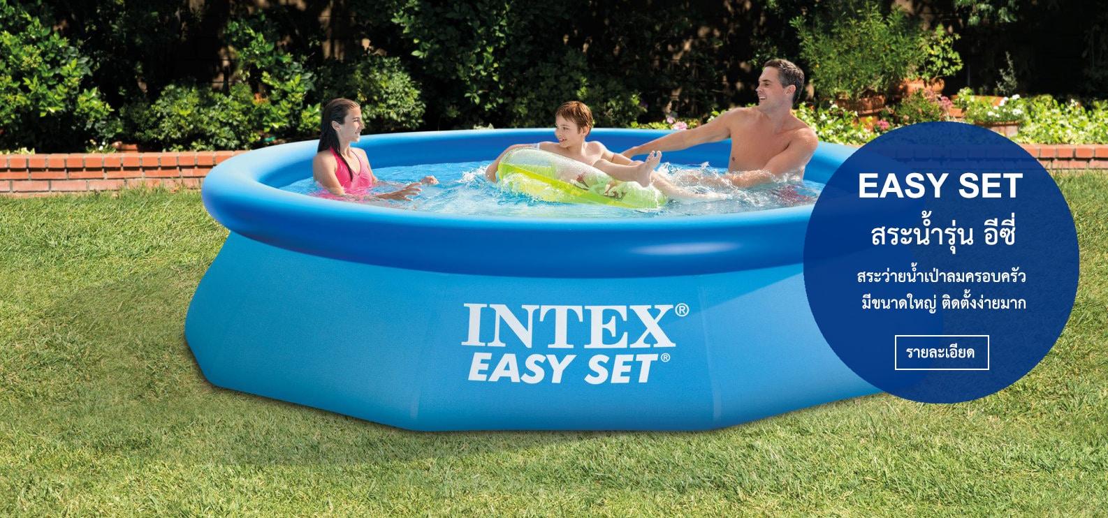 สระน้ำเป่าลม Intex Easy Set