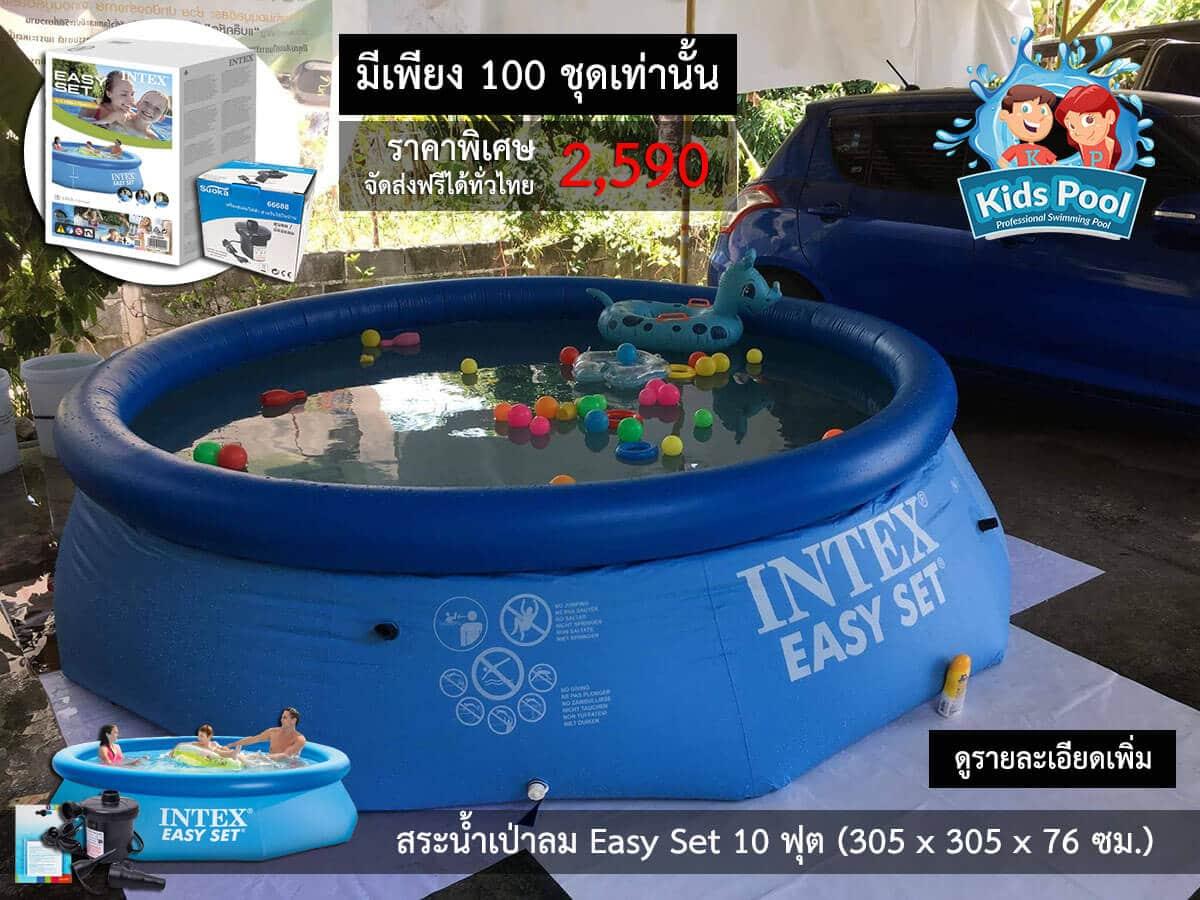 สระน้ำเป่าลม Intex Easy Set 28120-001