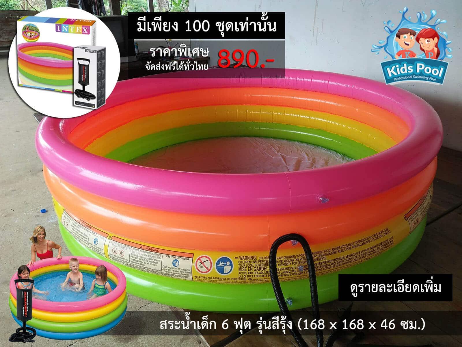 สระน้ำเด็กเป่าลม Intex 56441-001