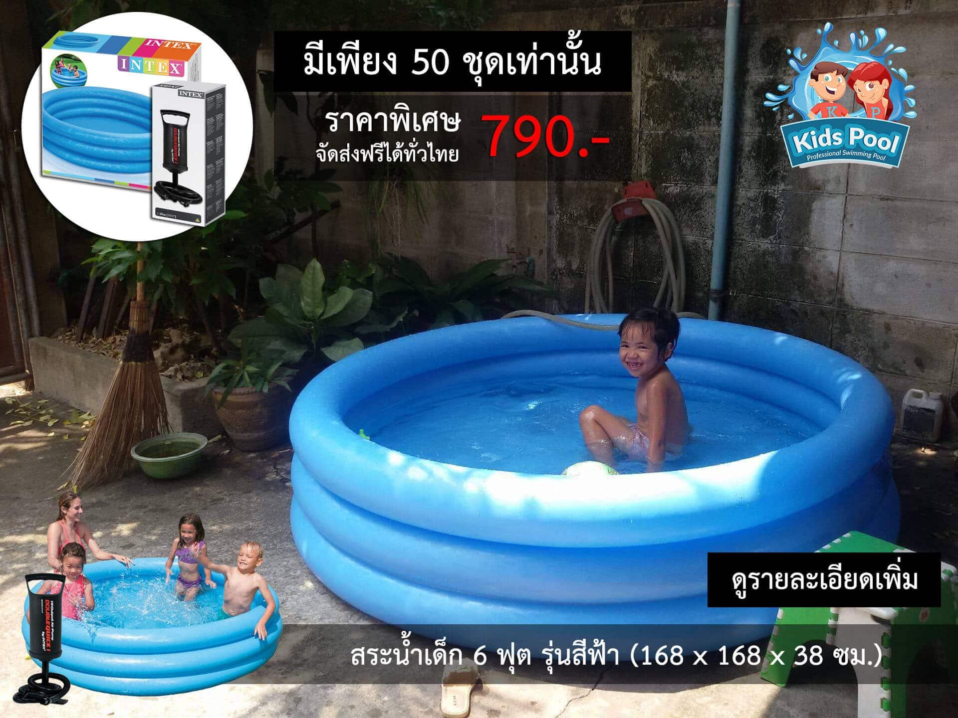 สระน้ำเด็ก Intex 58446-001