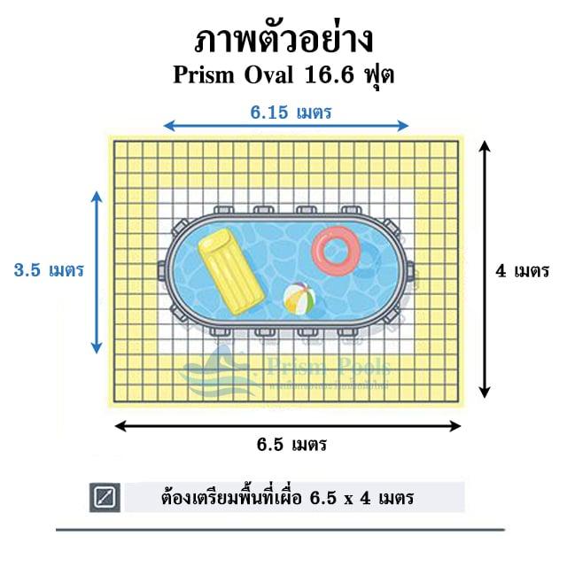 เตรียมพื้นที่ 16.6 Prism Oval