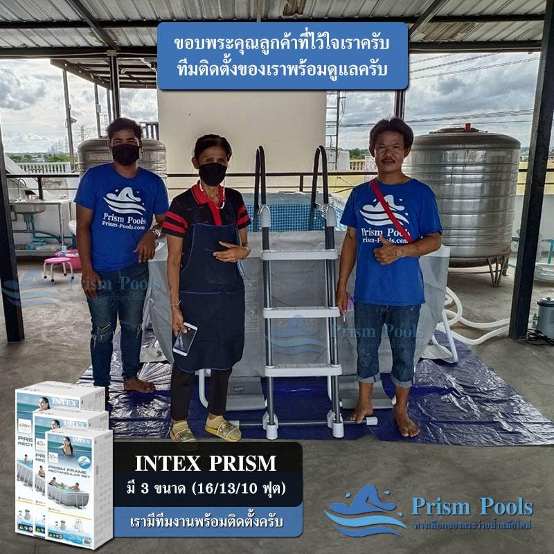 สระว่ายน้ำ intex Prism Rectan 13 - 35