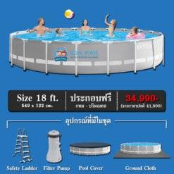 สระว่ายน้ำสำเร็จรูป Intex Prism Round 26732
